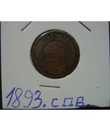 Coin in Folder from Collection Russia Empire Russia 1 Kopek kopecks 1893... - $12.11
