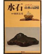 FIRST SUISEKI PHOTO COLLECTION BY BONSAI SEKAI 200 VIEWING STONES MURATA... - $86.13