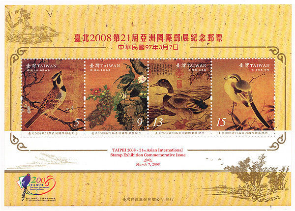 21st Asian Intl Stamp Exhibit.Commemorative Issue TAIPEI 2008 Taiwan ROC - New! - $12.50