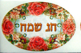 Judaica Hag Sameach Happy Holiday 48 Glitter Stickers Israel Hebrew