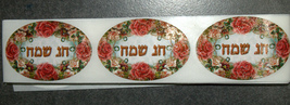 Judaica Hag Sameach Happy Holiday 48 Glitter Stickers Israel Hebrew image 2