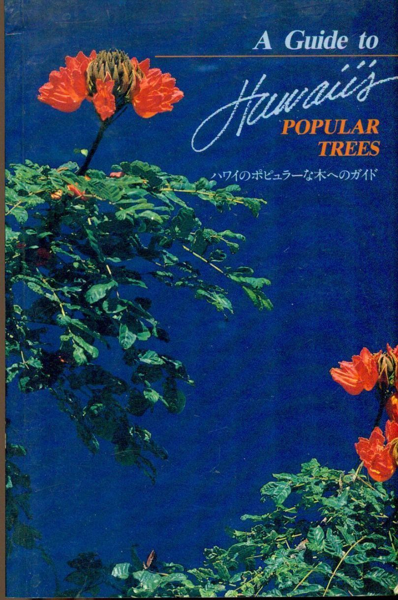 Primary image for A GUIDE TO HAWAII'S POPULAR TREES (1990) Island Heritage color SC