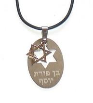 JUDAICA  BEN PORAT MAGEN STAR OF DAVID ISRAEL OVAL SS PLATE PENDANT NECK... - $6.99