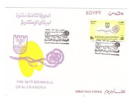 Egypt FDC 1994 , Alexandria Biennate - $2.90