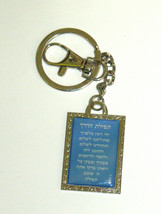 Judaica Keyring Keychain Key Holder Traveler Prayer Kabbalah Rabbi Kaduri  image 2