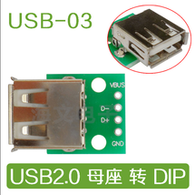 USB 2.0 female humpback turn DIP 4pDIP adapter plate welded Mobile Power... - $2.86