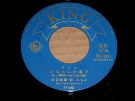 Japanese 45 RPM Phonograph Record 1960's Pop In Japanese - $34.99