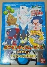 Pokemon Figure Bandai 2005 Movies Special Box Kids Puppet Vintage Lucario - $79.80