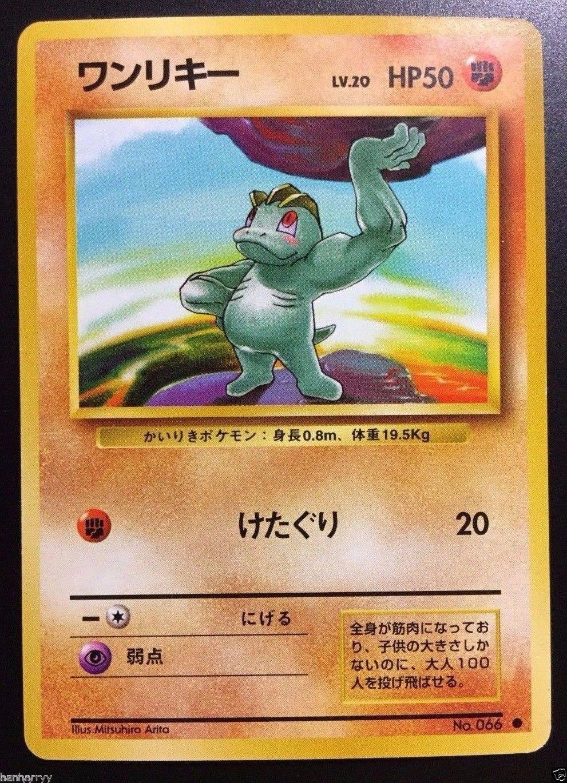 Machop No.066 Common Japanese Base Series Pokemon Card ...