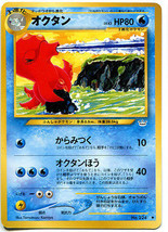 Octillery No.224 Uncommon Japanese Neo Revelation Series - $1.19