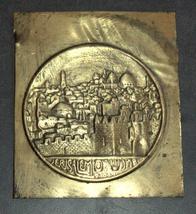 Judaica Israel Bezalel Jerusalem View Copper Relief Plaque Vintage Antique  image 3