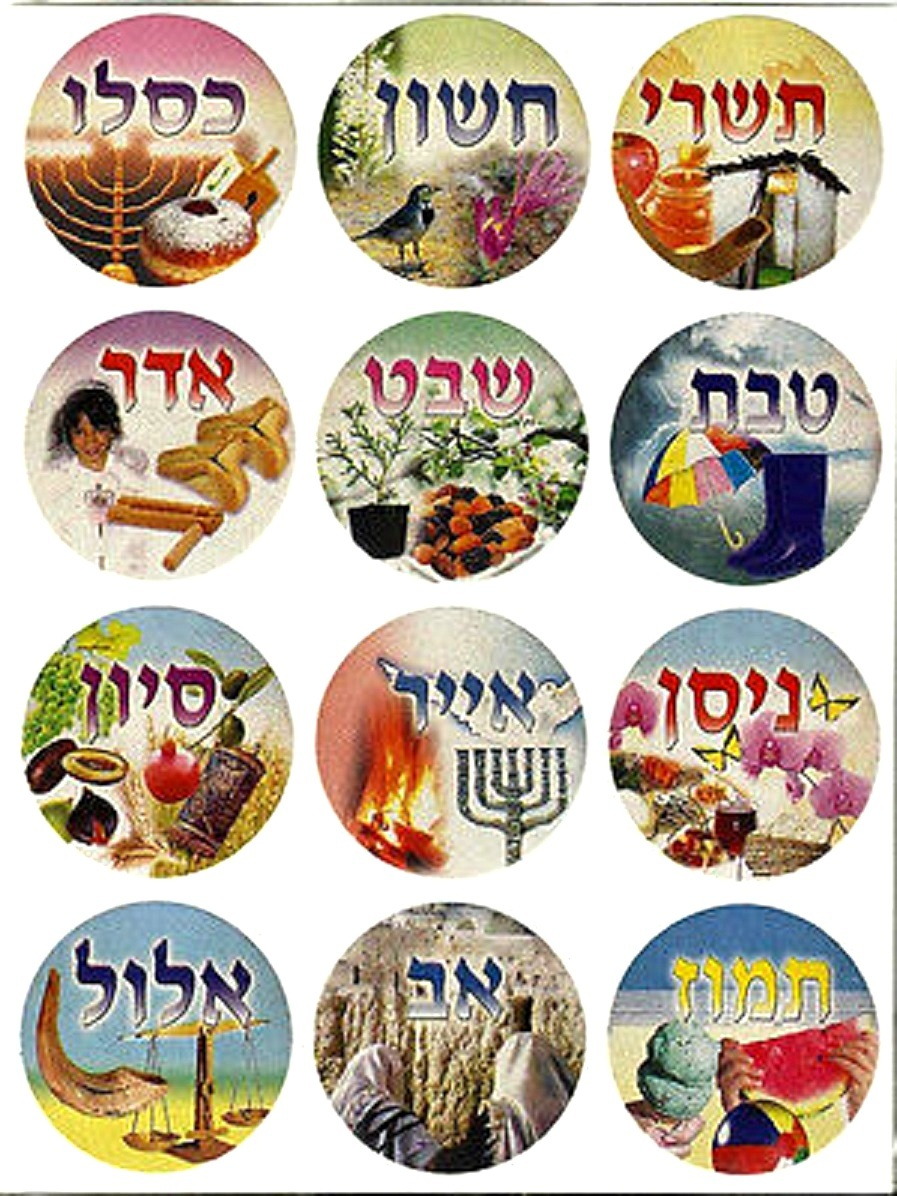 Ot of 120 stickers of the jewish month in hebrew israel judaism