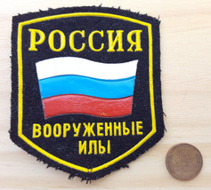 Russian Flag Patch-Felt-Black-Shield-Arm Patch-Vintage-Asia-USSR-Moscow-... - $4.99