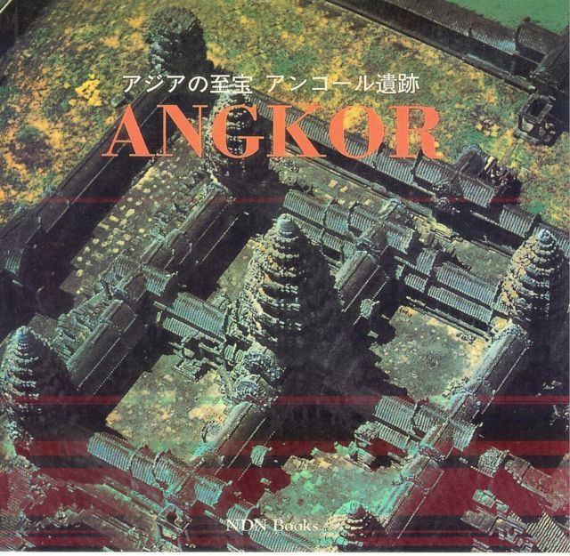 ANGKOR-TREASURE OF ASIA-THE ANGKOR WAT RUINS;ART PHOTOGRAPHY;47 pages;NDN BOOKS