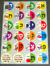Judaica Hebrew Words Letters Alef Bet 240 Stickers Children Teaching Aid Israel