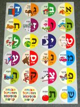 Judaica Hebrew Words Letters Alef Bet 240 Stickers Children Teaching Aid Israel