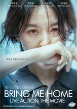 Korean Movie DVD Bring Me Home Korean Movie DVD - Ship From USA