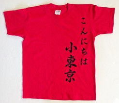 New Konnichiwa Little Tokyo T Shirt Red Unisex Youth Junior Short Sleeve M Japan - $12.86