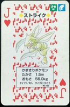 Scyther 1996 Pokemon Card playing card poker card Rare BGS Nintendo From JP - $49.99
