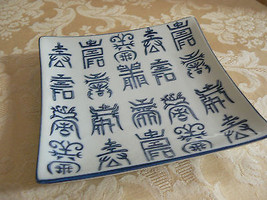 Vintage Oriental Blue & White Writing Pattern S... - $16.81