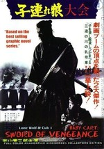 Lone Wolf & Cub Sword of Vengeance #1 DVD Ogami Itto baby cart carriage ... - $22.00