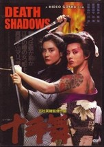 Death Shadows movie DVD Hideo Gosha samurai action - $22.00