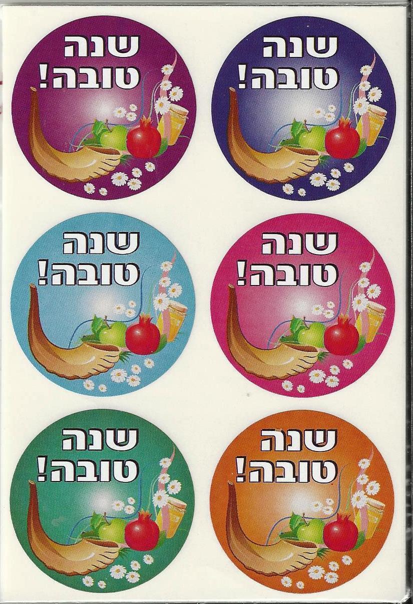 Nah tovah hebrew stickers rosh hashanah judaica jewish new year