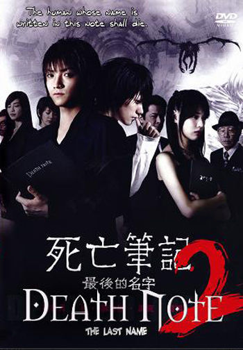Primary image for DEATH NOTE 2 -Hong Kong RARE Kung Fu Martial Arts Action movie NEW