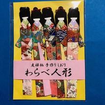 F/S Handicraft Bookmark Japanese Paper Yuzen Dyeing Pattern A Japan Kyuk... - $8.80