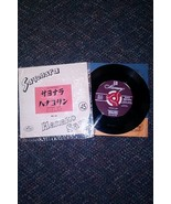 HANAKO SAN MS-25 LP 45 RECORD ABLUM VINYL NANCY UMEK PERETTI - $18.66