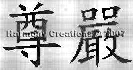 Bead Pattern Loom Stitch Chinese Symbol for Dig... - $0.00