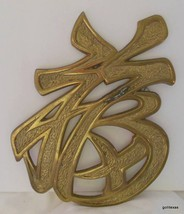 "Vintage Brass Wall Hanging ""Good Luck"" 10 x 8"" Hollywood Regency - $35.00"