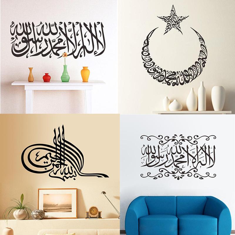 Islamic Bismillah Muslim Art Calligraphy Arabic Home Decal