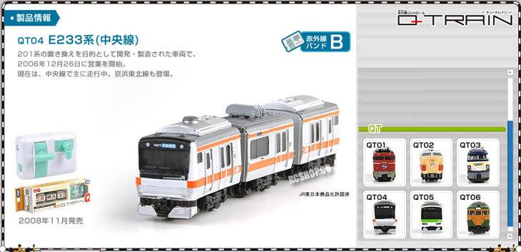 TOMY Q-TRAIN Infrared Remote Control Train set QT-04 TOMICA toys QT04