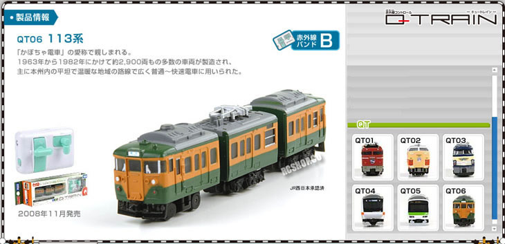 TOMY Q-TRAIN Infrared Remote Control Train set QT-06 TOMICA toys QT06