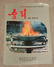 Victory Military Photo-Magazine 1989 Republic of Korea - $38.99