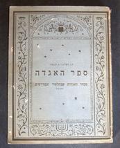 Sefer HaAggadah Judaica Bialik & Ravnitzky Russian Vintage Book Israel 1972 image 1