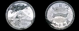 1942 (YR17) Japanese 1 Sen World Coin - Japan - Mount Fuji - $5.99