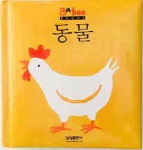동물 [Korean ~ Animal] [Board Book 2000]  - $35.61