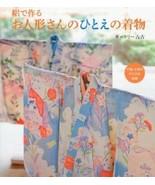 Rare! Handmade Kimono for Dolls /Japanese Doll Craft Book - $172.26