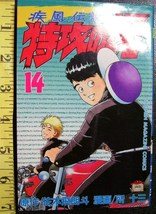 MANGA Japanese Comic Vol 14 Tokko No Taku 1994 ... - $2.10