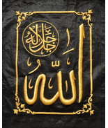 Hand Embroidered Islamic Art Wall hanging/ALLAH - $112.86