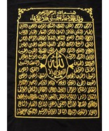 Hand Embroidered Islamic Art Wall hanging/Koran... - $112.86