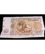 Bulgaria Banknote 1951 Currency Bank Note 50 Neba Paper Money  - $10.00