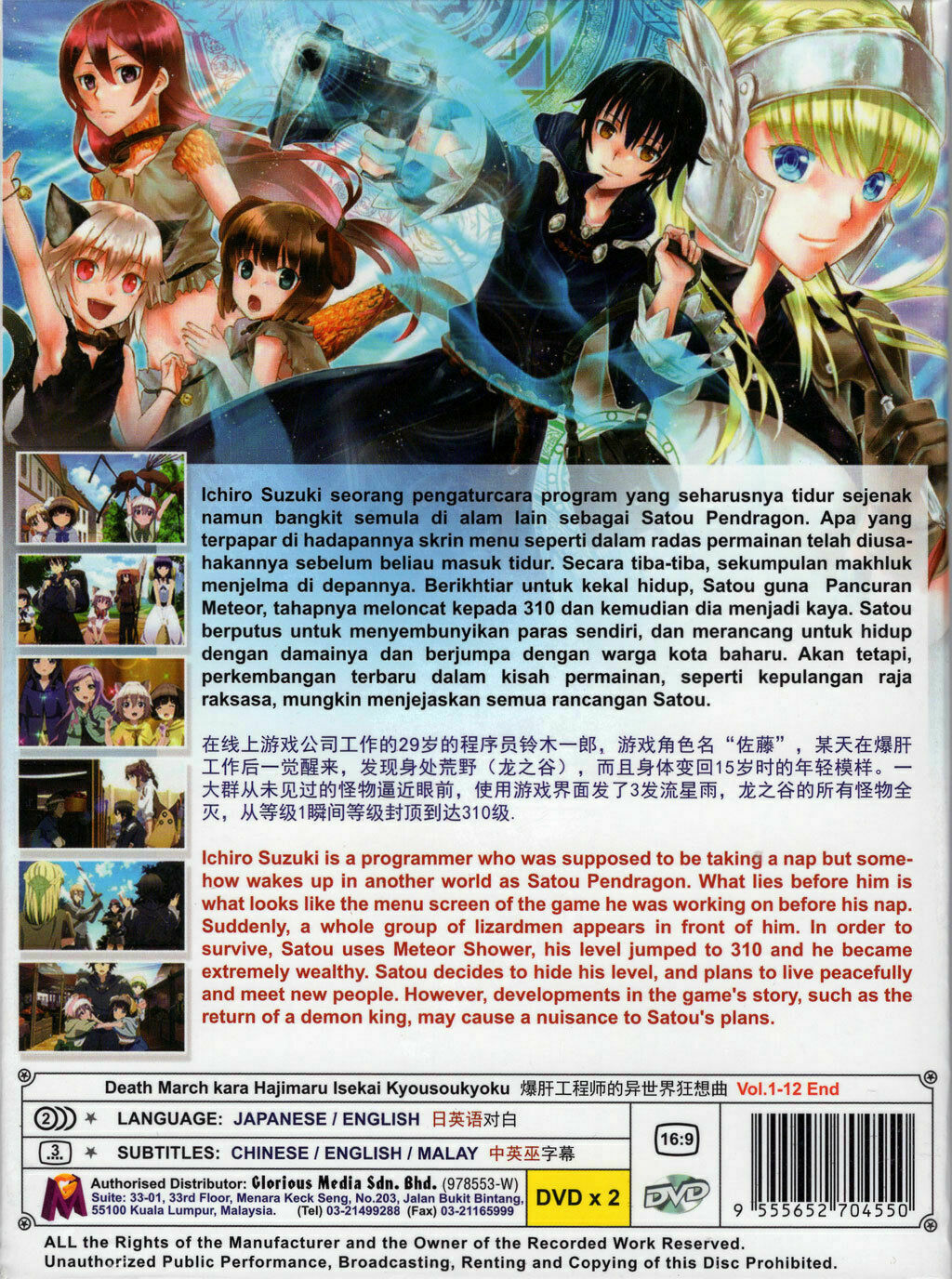 Death March Kara Hajimaru Isekai Kyousoukyoku 1-12 End Ship From USA