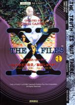 X-Files Manga Vol. 1 (Japanese) - $9.95