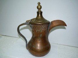 Antique Islamic Copper & Brass Bedouin Dallah Coffee Pot,  Arabesque Sea... - $220.50