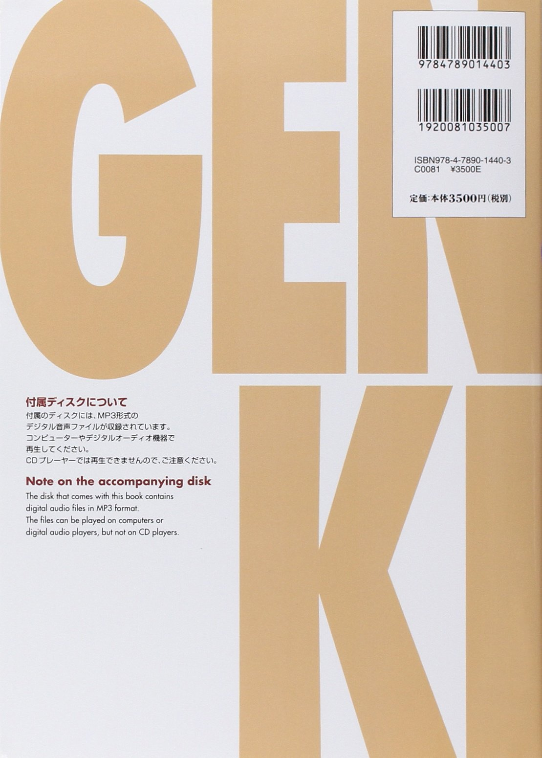 Genki, An Integrated Course In Elementary Japanese Volume 1, 2nd Edition