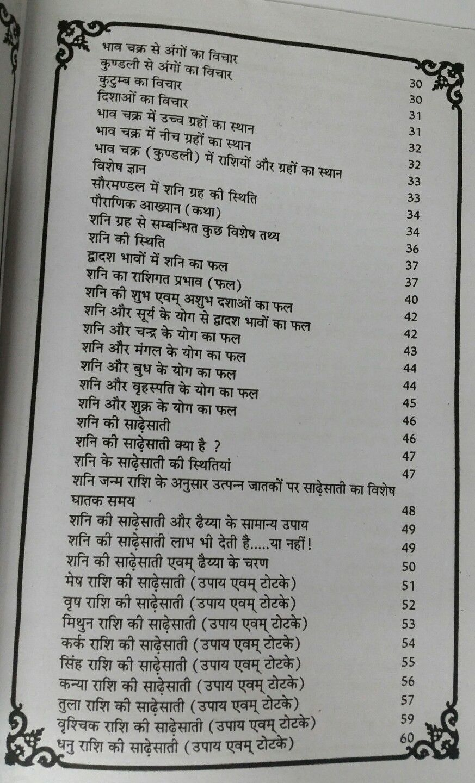 Shani ke Upay Shani Planetary Issues and 50 similar items