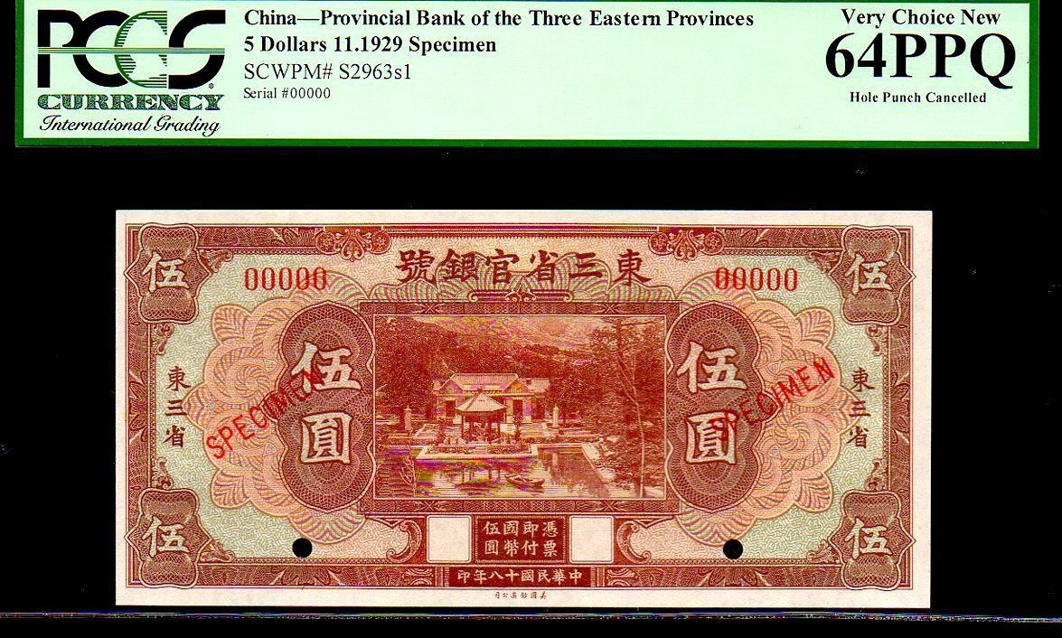 "Primary image for CHINA PS2963s1 1929 5 YUAN PCGS 64PPQ ""SPECIMEN"" PAVILLION by Pool Three EASTERN"